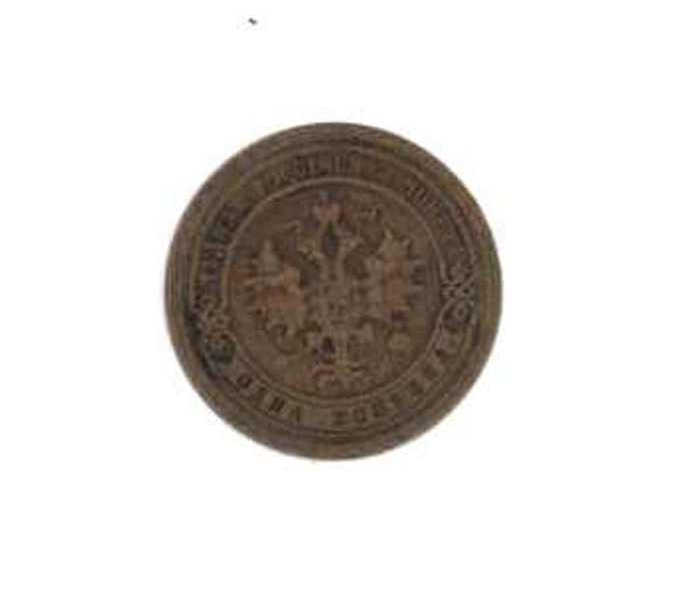 Монета 1 копейка. 1894 год 1
