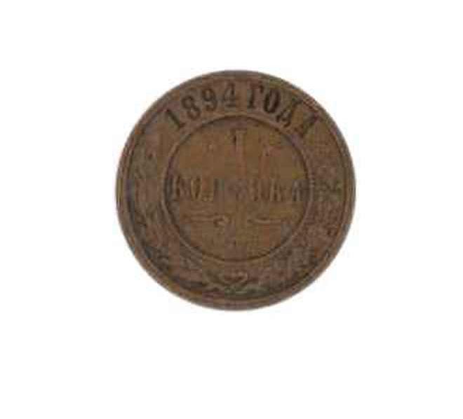 Монета 1 копейка.    1894 год 2