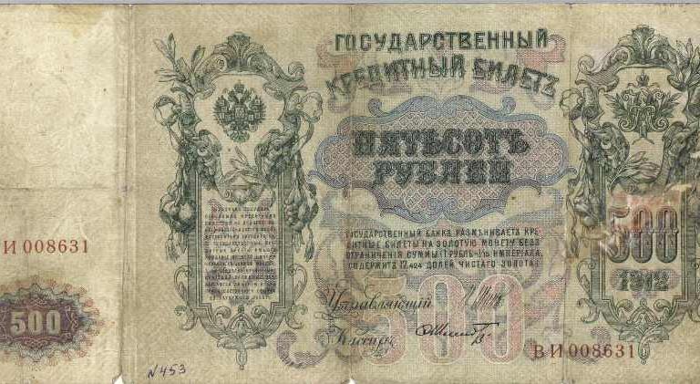 Банкнота  500 рублей. 1912 год 1