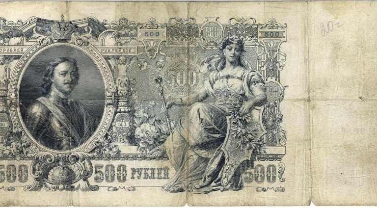 Банкнота  500 рублей. 1912 год 2