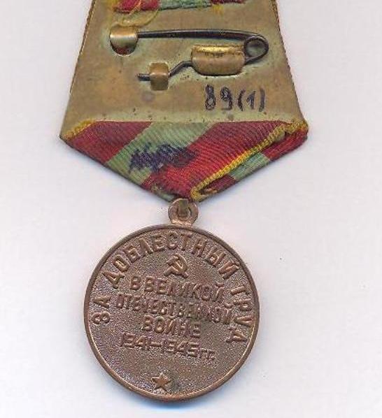 Медаль За доблестный труд 2