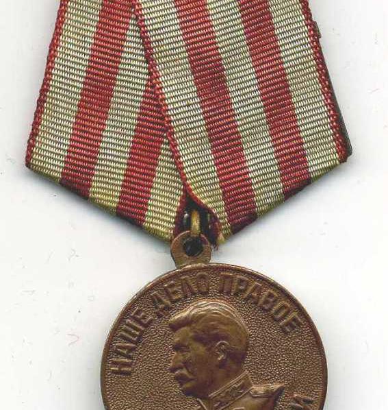 Медаль За доблестный труд в годы ВОВ 1941-1945 гг 1